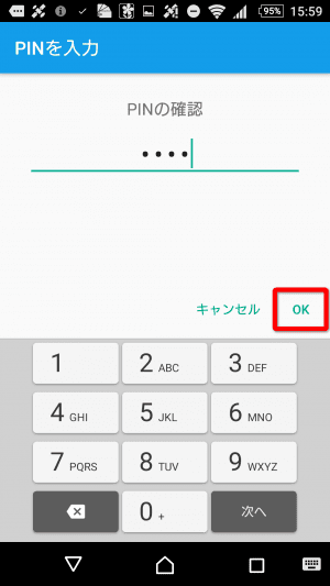Android スマホ 画面ロック PIN