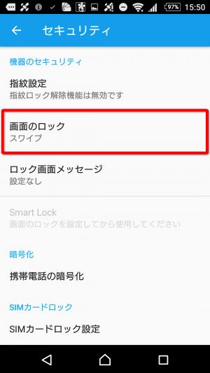Android スマホ 画面ロック パスワード