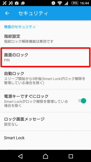 Android スマホ 画面ロック 解除