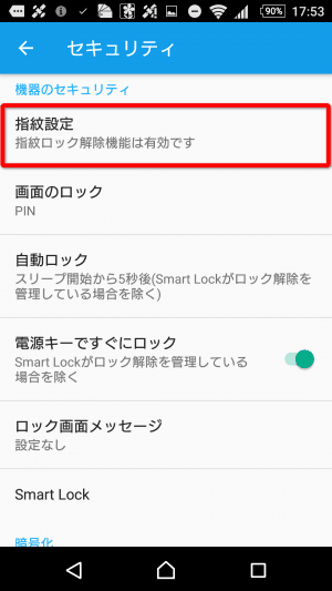 Android スマホ 画面ロック 指紋認証
