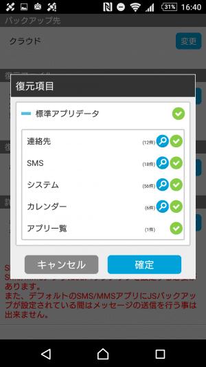 Android スマホ アップデート バージョンアップ