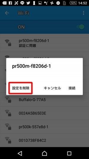 スマホ Wi-Fi 接続 つなぐ Android