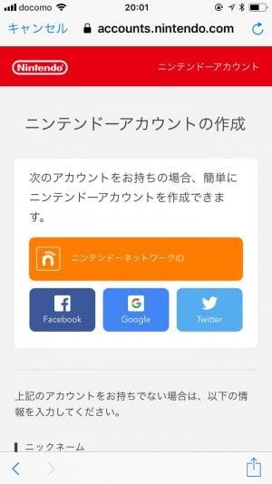 SNS経由のニンテンドーアカウント作成画面