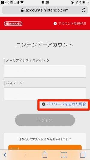 ニンテンドーアカウントログイン画面