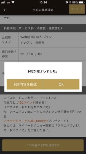アパホテル アプリ 使い方