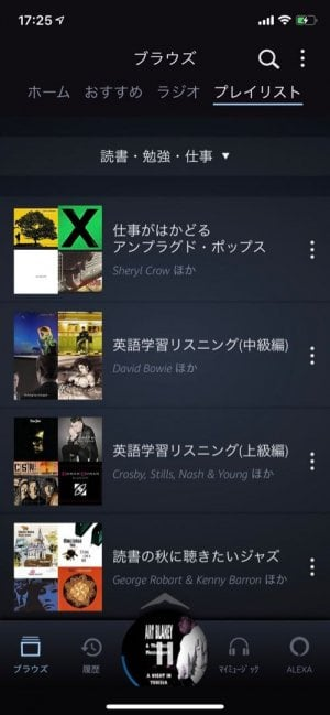 Amazon Music アプリ 音楽配信
