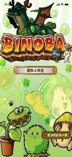 ビノバ アプリのトップ画面