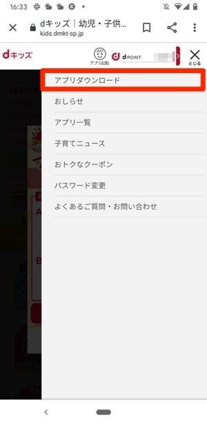 dキッズ Android アプリダウンロード