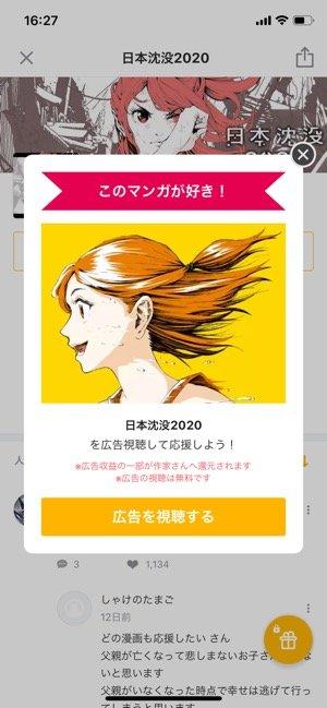 GANMA 広告動画視聴