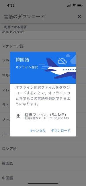 Google翻訳 オフライン翻訳 翻訳ファイル