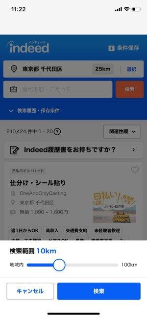 Indeed 検索 距離指定