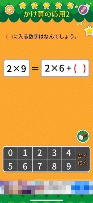楽しい小学校 算数 一問一答問題