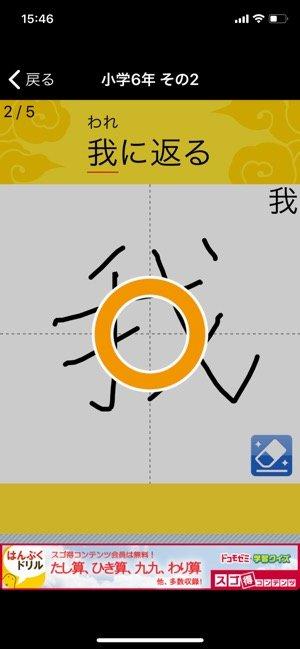 小学生手書き漢字ドリル1026 実際の書き取り