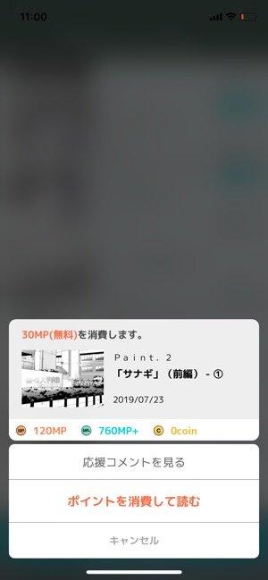 マンガUP 先読み MP消費