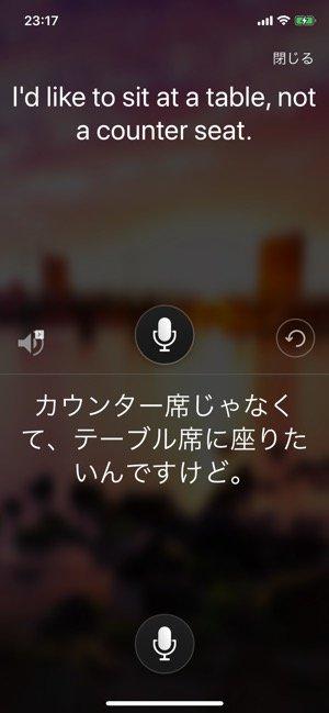 microsoft翻訳 英語から日本語