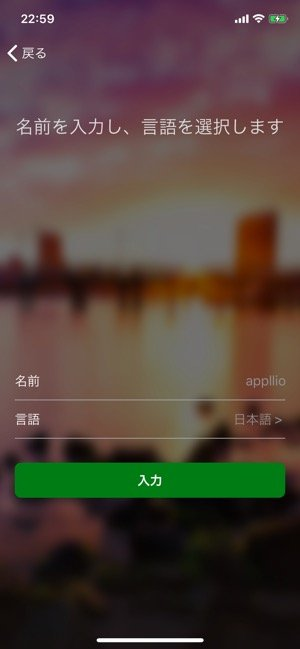 microsoft翻訳 リアルタイム翻訳 名前を入力