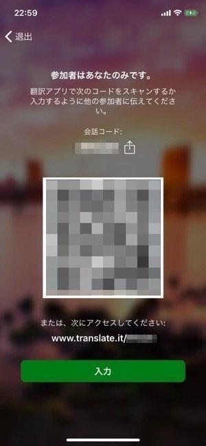 microsoft翻訳 リアルタイム翻訳 参加コード