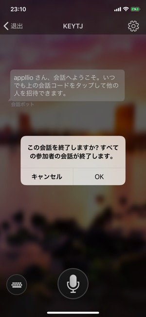 microsoft翻訳 リアルタイム翻訳 終了