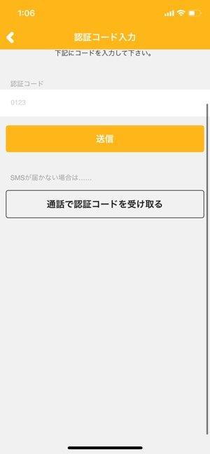 オタマート SMS認証
