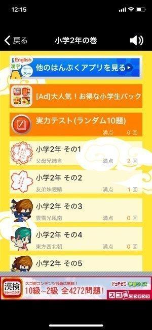 手書き漢字ドリル1026 評価画面