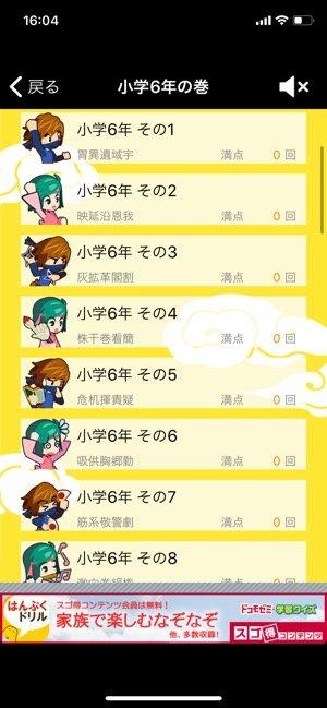 手書き漢字ドリル1026 学年ごとの学習内容