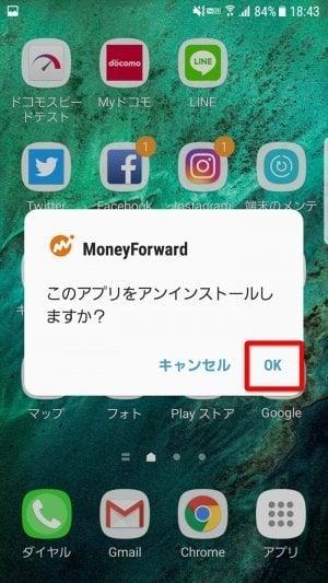 アプリ 削除 アンインストール Android