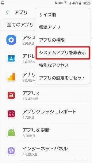 アプリ 無効化 Android