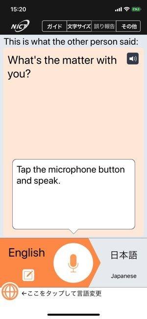 VoiceTra 会話翻訳 英語
