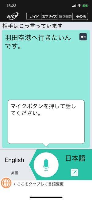 VoiceTra 会話翻訳 日本語