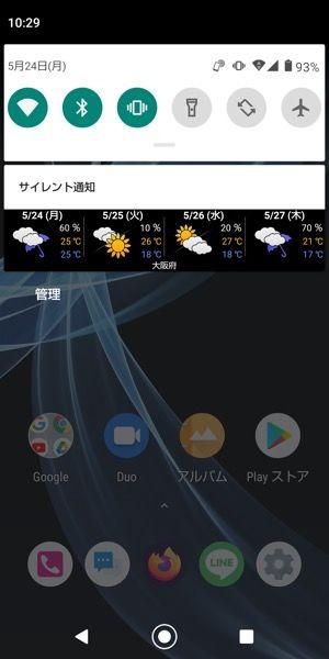 WeatherNow 通知ウィジェット