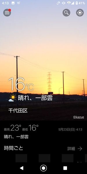weawow その日の天候