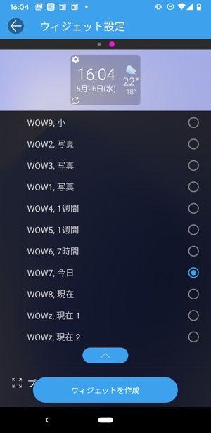 weawow ウィジェット機能