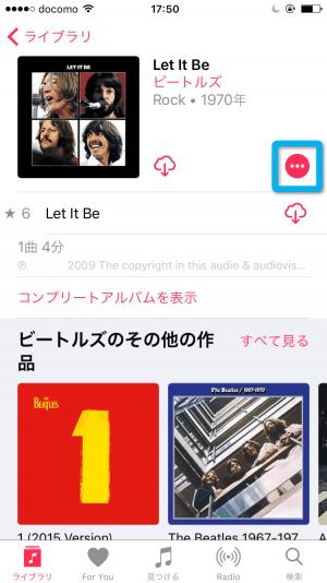 Apple Music 使い方