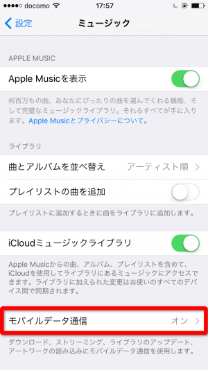 Apple Music 音質