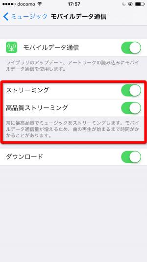 Apple Music 音質