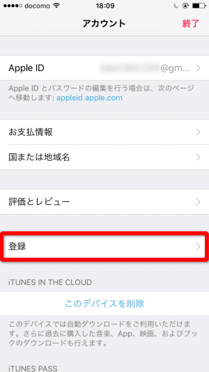 Apple Music 退会