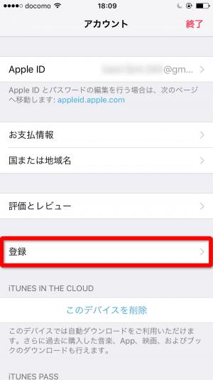 Apple Music 退会