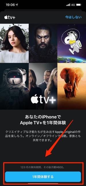Apple正規店でデバイスを購入すれば、1年間無料で楽しめる