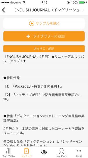 オーディオブック アプリ
