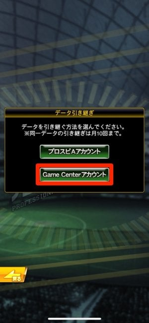 Game Centerアカウント選択画面