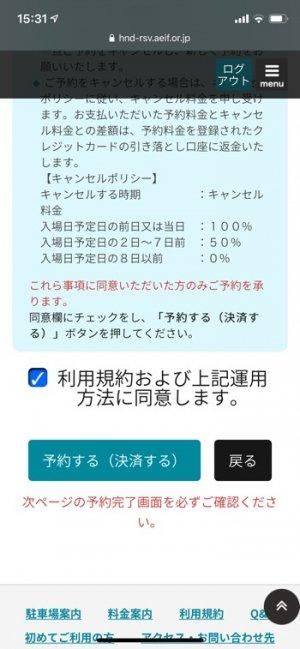 羽田空港 駐車場 予約 国内線 国際線