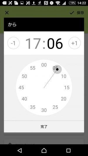 カレンダーアプリ Android Business Calendar 2