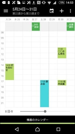 カレンダーアプリ Android Business Calendar 2