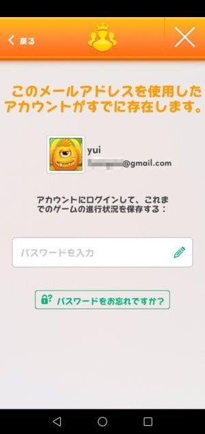 このメールアドレスを使用したアカウントがすでに存在します 表示