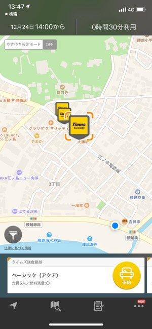 タイムズカーシェアリング 予約アプリ