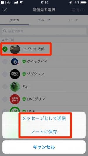 LINEでイベント情報を共有できる