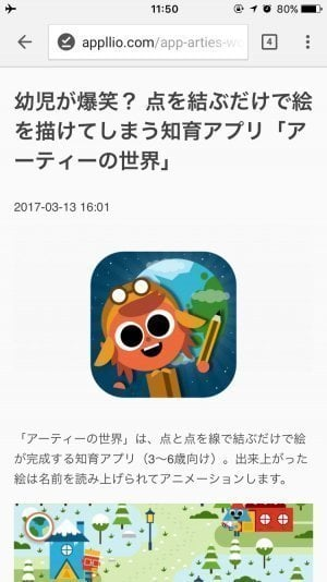 iOS版Chromeの「後で読む」機能