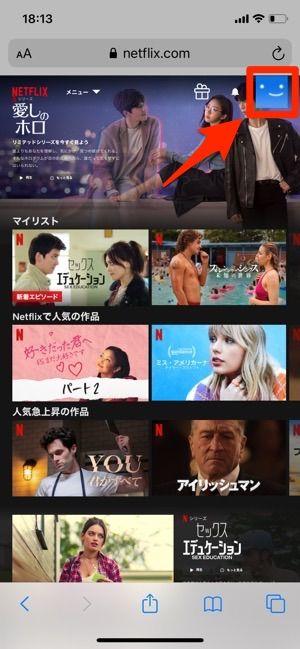 Netflix プロフィールアイコン
