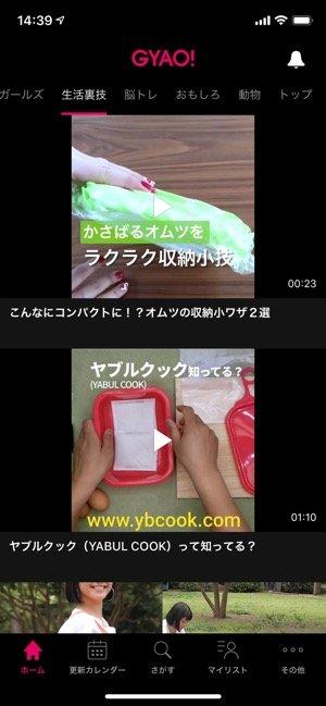 GYAO! 生活裏技動画