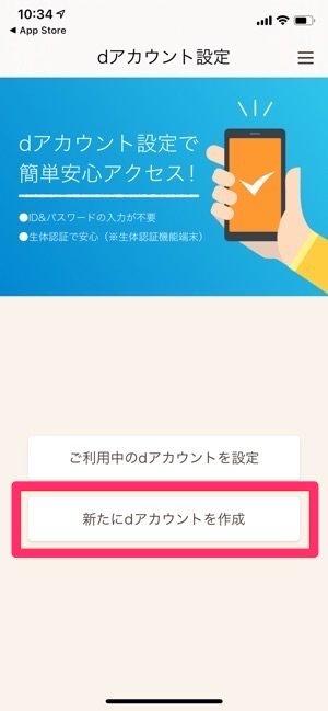 dアカウント設定アプリ 新たにアカウントを発行